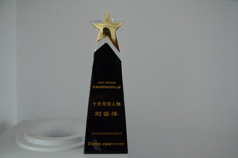 十大先锋人物 刘芸萍