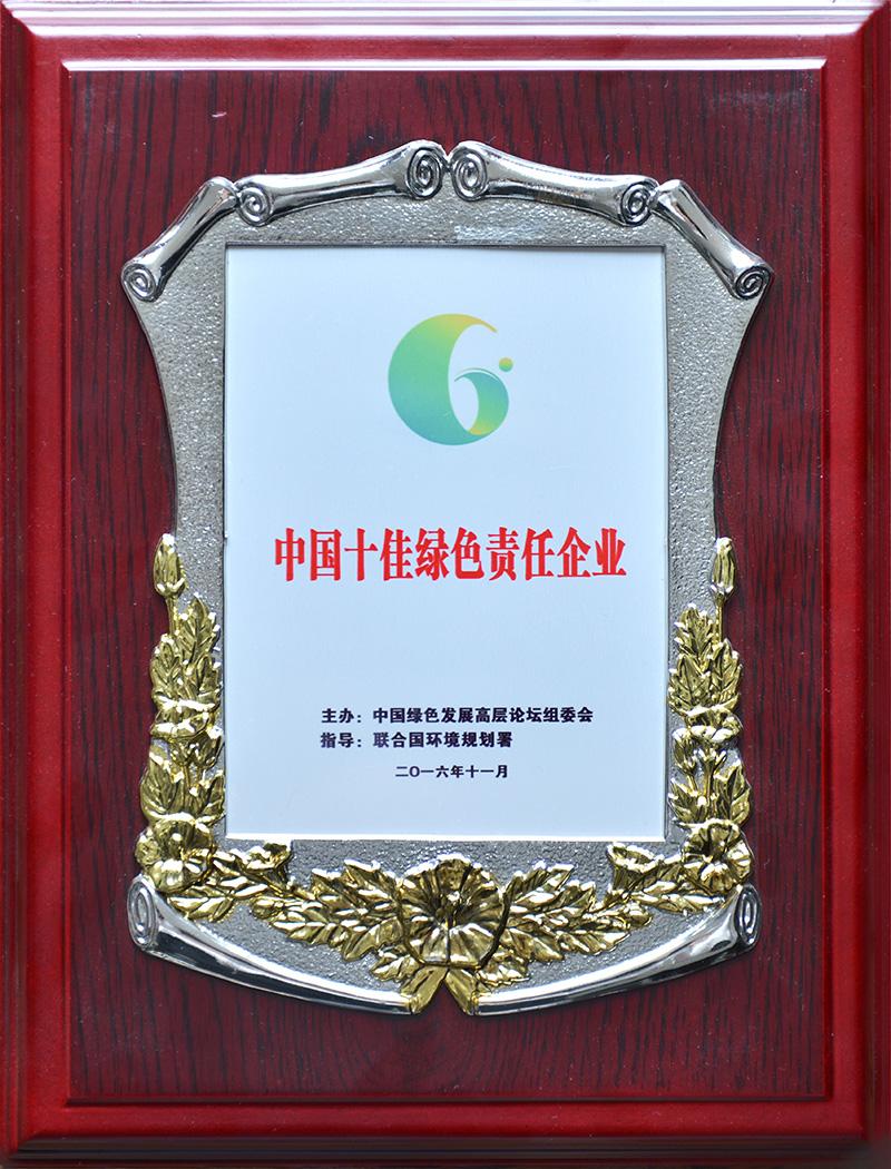 2016年—中国十佳绿色责任企业