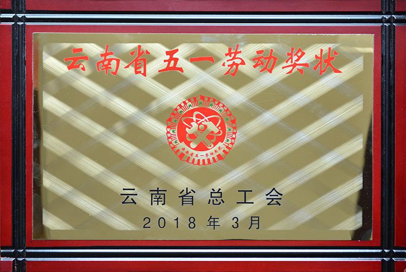 2018年—云南省五一劳动奖状
