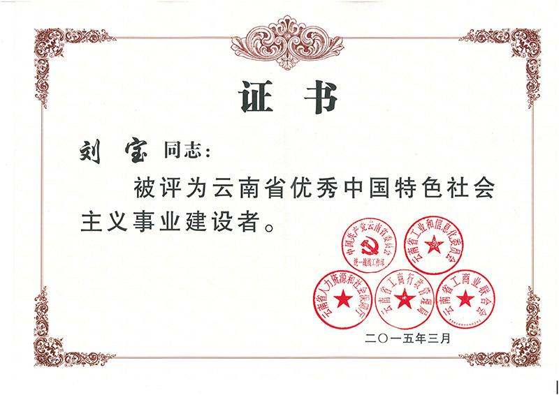刘宝—中国特色社会主义事业建设者获奖证书